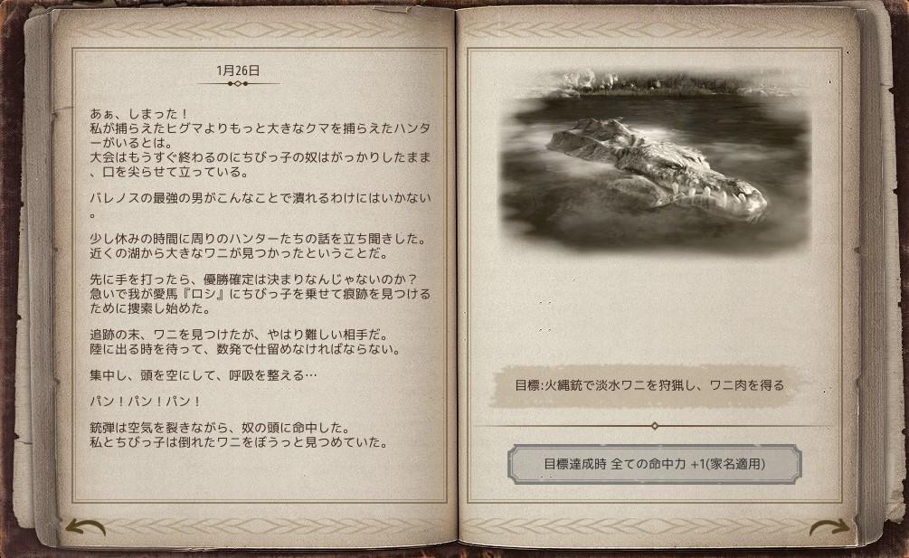 イゴールバルタリの冒険日誌2章 Keizu Square